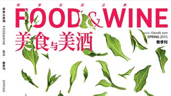 food_and_wine_china_compressed