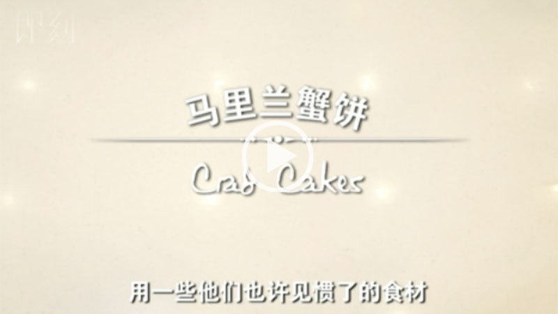 maryland_crab_cakes