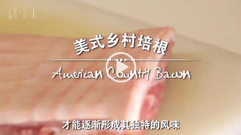 traditional_american_bacon